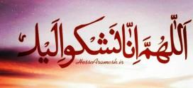 متن دادخواست شکایت از غیبت حضرت ولی عصر (عج) در قالب قرآن مقطعه ارائه شده است
