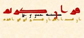 کل قرآن کریم منتسب به امام حسین علیه السلام بازآفرینی شد