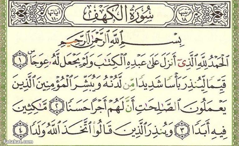 اتصالات در قرآن یکی از چشمه های زلال معرفت