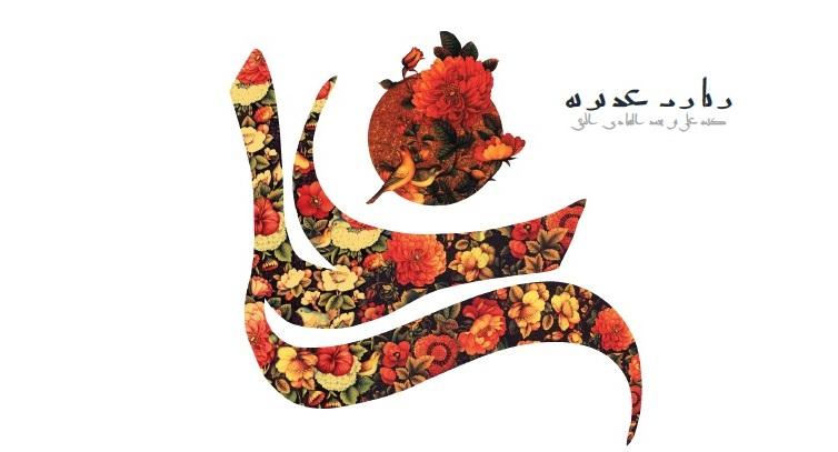 زیارت غدیریه با دستخط امام هادی(ع) منتشر شد + دانلود