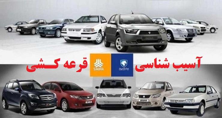 آسیب شناسی برگزاری قرعه کشی فروش خودرو در ایران+اسامی برندگان
