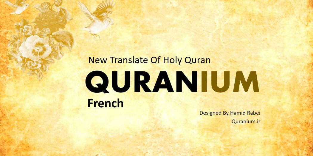 """A French translation of the Quran dubbed """"Quranium"""" has been released online"""