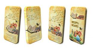 تولید قلمهای اختصاصی برای هر کتاب وجه تمایز انتشارات قرآنیوم نسبت به سایر انتشارات است