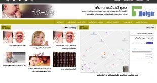 معرفی سایت تولگیران (طب اطفال)