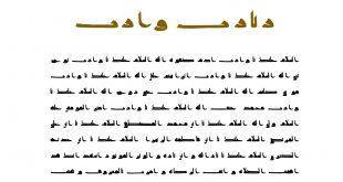 برای نخستین بار زیارت وارث با دستخط منسوب به امام صادق علیه السلام منتشر شد