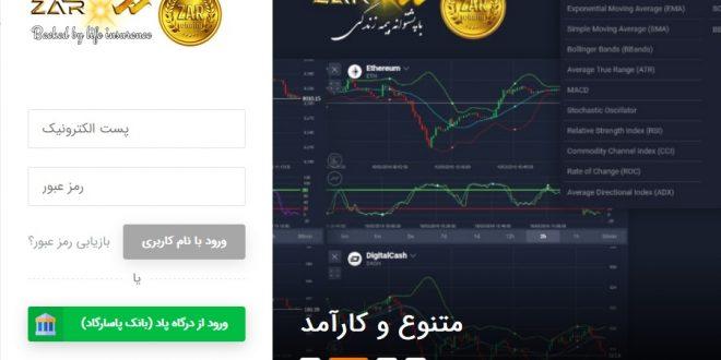 bzb «نخستین ارز دیجیتال ایرانی» با پشتوانه بیمه