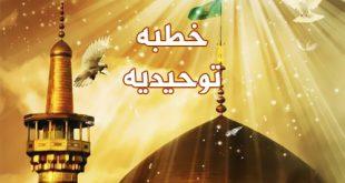 انتشار خطبه توحیدیه با دستخط منسوب به امام رضا علیه السلام