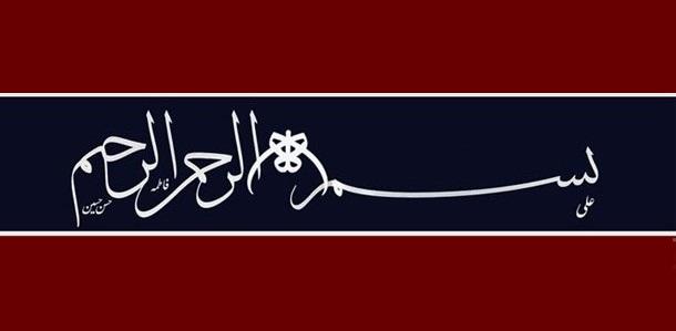 """حقایق پنهان """"بسم الله الرحمن الرحیم"""""""
