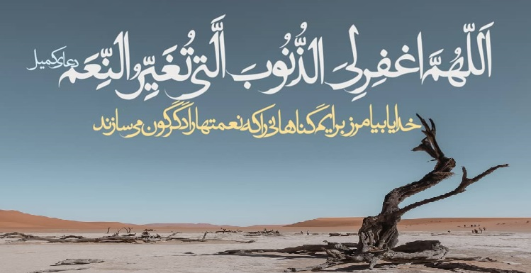 بازآفرینی دعای کمیل با دستخط منسوب به امام علی علیه السلام