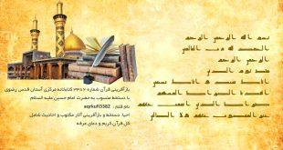 """فضیلتها و خواص سوره مبارکه """"حمد"""""""