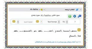 نرم افزار آنلاین قرآن کریم با دستخط منسوب به امام حسین علیه السلام منتشر شد